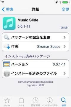 jbapp-musicslide-03