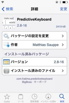 jbapp-predictivekeyboard-03