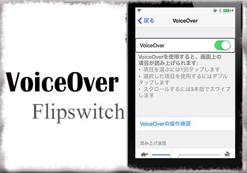 jbapp-voiceoverflipswitch-01