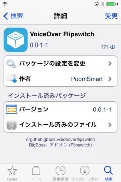 jbapp-voiceoverflipswitch-03