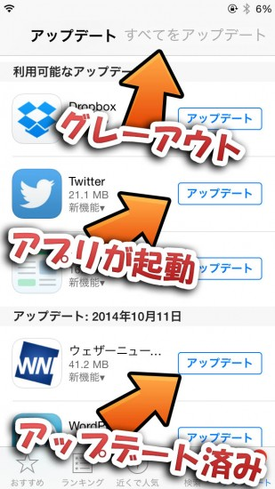 unable-to-update-apps-20141011-02