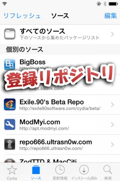 how-to-cydia-v111x-repo-backup-and-reset02