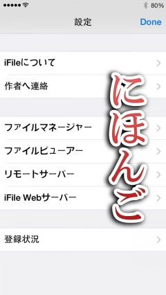 howto-ifile-120-1-provisional-lang-japanese-03