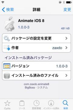 jbapp-animate-for-ios8-02