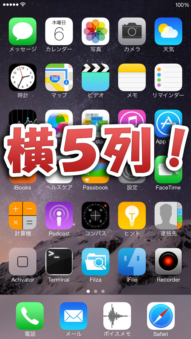 hack your iphone repo betterfivecolumnhomescreen ホーム画面のレイアウトを横5列に変更 tools 4 6257
