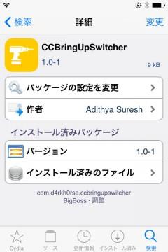 jbapp-ccbringupswitcher-03