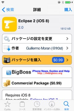 jbapp-eclipse2-ios8-02