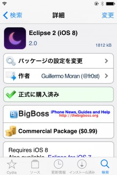 jbapp-eclipse2-ios8-03