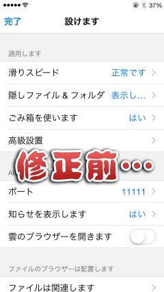 jbapp-filzafilemanager-change-japanese-file-03
