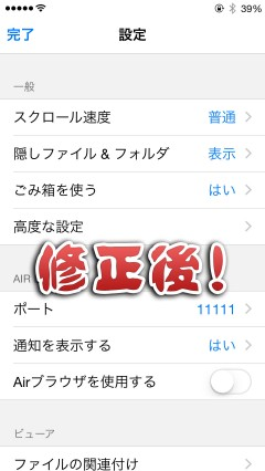 jbapp-filzafilemanager-change-japanese-file-04