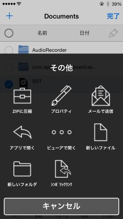 jbapp-filzafilemanager-change-japanese-file-06