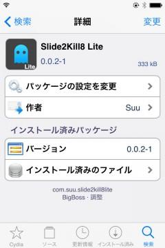 jbapp-slide2kill8lite-03