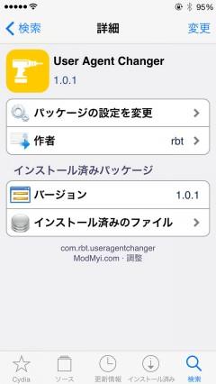 jbapp-useragentchanger-03