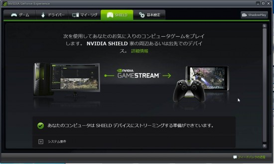 limelight-for-ios-beta-nvidia-gamestream-pcgage-on-ios-02