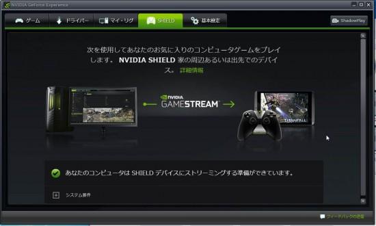 limelight-for-ios-beta-nvidia-gamestream-pcgage-on-ios-02