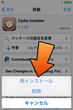 restore-from-backup-reinstall-cydia-04