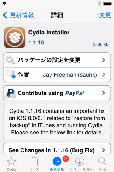 update-cydia-v1116-fix-restore-by-backup-02