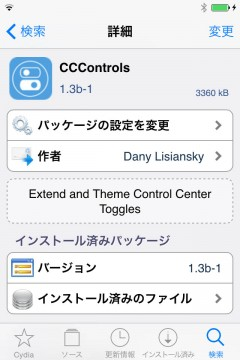 update-jbapp-cccontrols-v13b-support-ios8-02