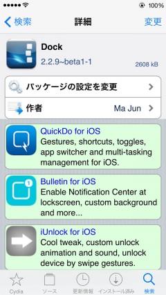 update-jbapp-dock-v229-beta-support-ios8-02