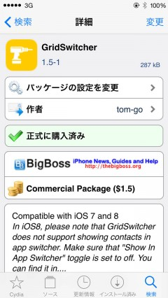 update-jbapp-gridswitcher-v15-support-ios8-02