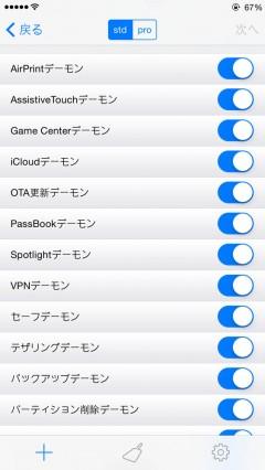 update-jbapp-icleanerpro-v730-beta-support-ios8-04