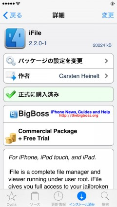 update-jbapp-ifile-v220-1-fix-app-name-language-02