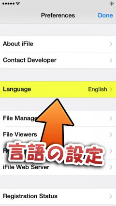 update-jbapp-ifile-v220-1-fix-app-name-language-03