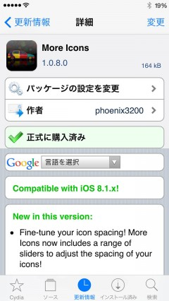 update-jbapp-moreicons-shrink-support-ios8-03