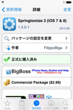 update-jbapp-springtomize3-ios7-and-ios8-support-ios8-02