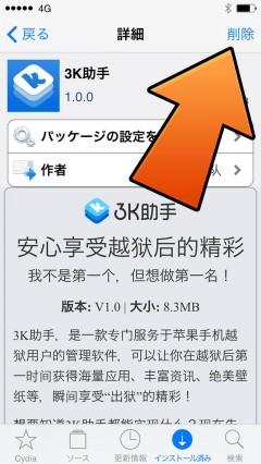 update-untethered-jailbreak-tool-taig-ios811-v102-remove-3kapp-04