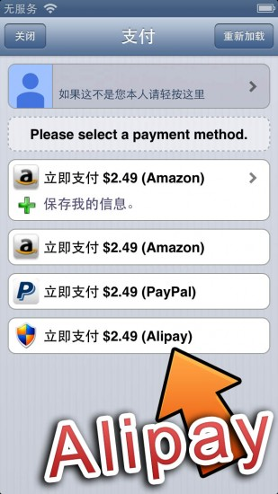 cydiastore-add-payment-alipay-china-02
