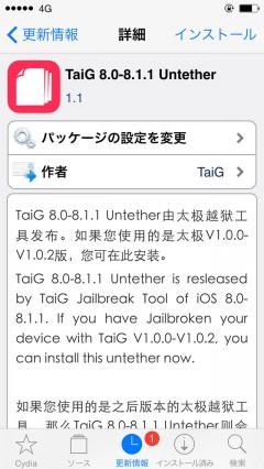 ios811-jailbreak-taig-release-taig-ios80-811-untether-cydia-03