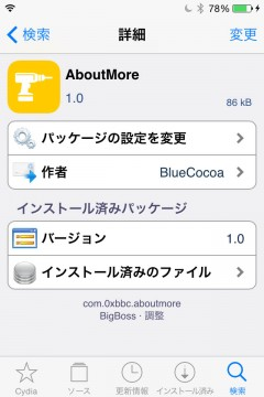 jbapp-aboutmore-03