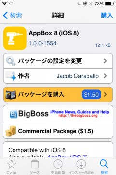 jbapp-appbox8-ios8-02