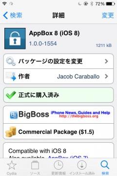 jbapp-appbox8-ios8-03