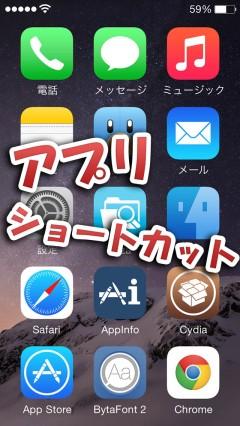 jbapp-appbox8-ios8-05