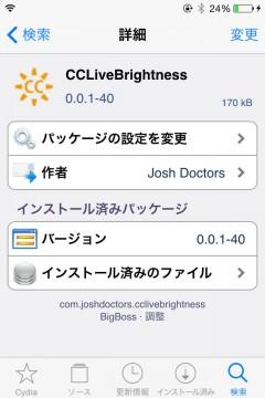 jbapp-cclivebrightness-03