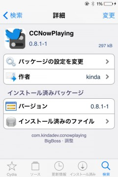jbapp-ccnowplaying-03