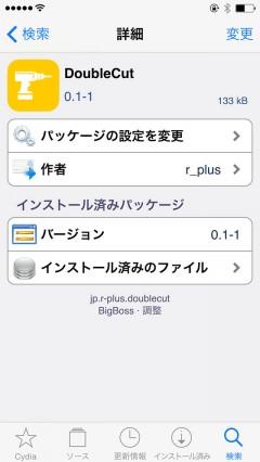 jbapp-doublecut-03