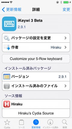 jbapp-ikeywi3-beta-support-ios8-iphone6-iphone6plus-02