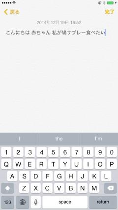 jbapp-ikeywi3-beta-support-ios8-iphone6-iphone6plus-03