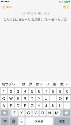 jbapp-ikeywi3-beta-support-ios8-iphone6-iphone6plus-04