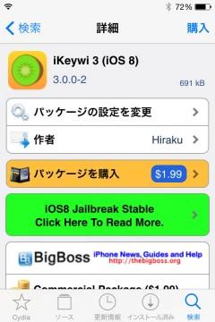 jbapp-ikeywi3-ios8-02