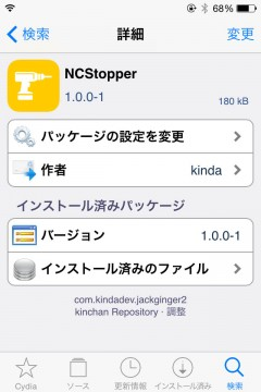 jbapp-ncstopper-02