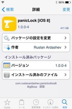 jbapp-paniclock-ios8-03