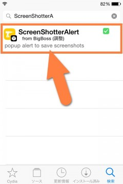 jbapp-screenshotteralert-02