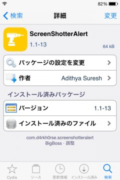 jbapp-screenshotteralert-03