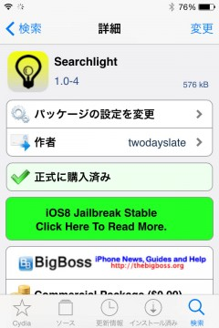jbapp-searchlight-03