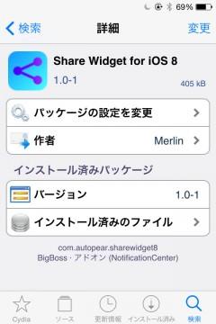 jbapp-sharewidgetforios8-03