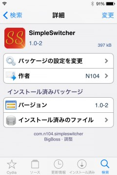 jbapp-simpleswitcher-02